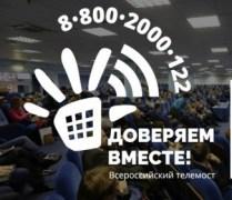 Telemost-Telefon-doveriya-540x280_jpg_500x500_q85